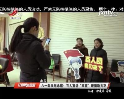 江西旅游报道20210112