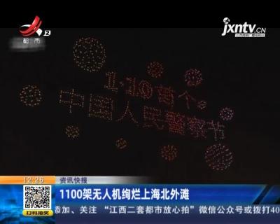 1100架无人机绚烂上海北外滩