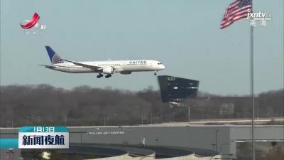 美国:所有入境航班乘客提供新冠病毒检测阴性报告