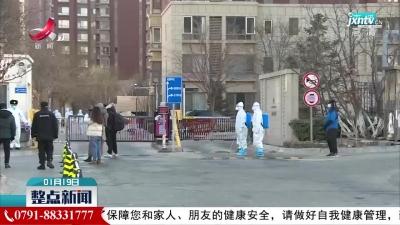 【做好冬季疫情防控】北京大兴:启动天宫院街道及周边全员核酸检测