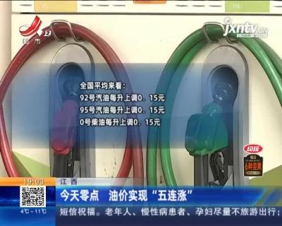 """江西:1月16日零点 油价实现""""五连涨"""""""