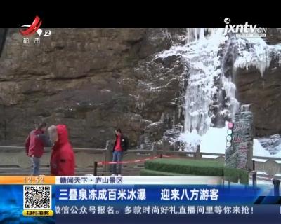 【赣闻天下】庐山景区:三叠泉冻成百米冰瀑 迎来八方游客