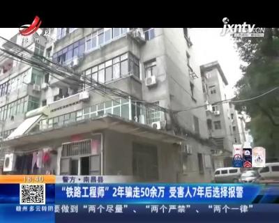 """【警方】南昌县:""""铁路工程师""""2年骗走50余万 受害人7年后选择报警"""