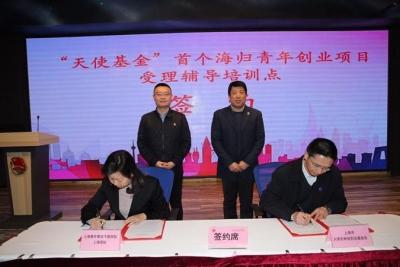 上海青年管理干部学院设立首个海归青年创业项目受理辅导点