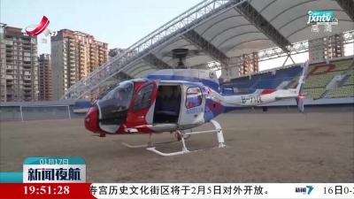 鄱阳:运用直升机巡查鄱阳湖区非法捕捞行为