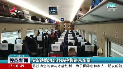 多条铁路河北各站停售进京车票