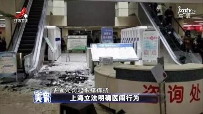 上海立法明确医闹行为