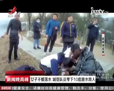 西安:女子不慎落水 城管队员零下10度跳水救人