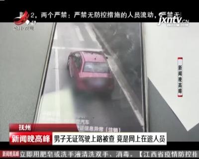 抚州:男子无证驾驶上路被查 竟是网上在逃人员