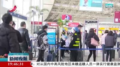 【做好冬季疫情防控】昌北机场:游客进出须查询个人轨迹
