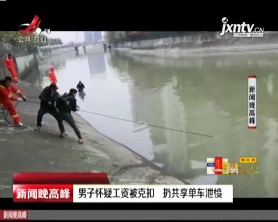 上海:男子怀疑工资被克扣 扔共享单车泄愤