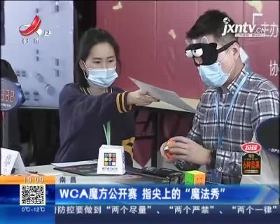 """南昌:WCA魔方公开赛 指尖上的""""魔法秀"""""""