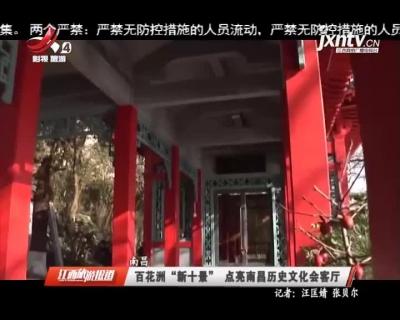 """南昌:百花洲""""新十景"""" 点亮南昌历史文化会客厅"""