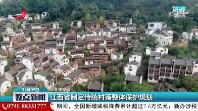 江西省制定传统村落整体保护规划