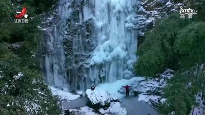 乐安县百米冰瀑挂悬崖