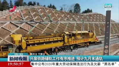 江西:兴泉铁路铺轨工作有序推进 预计九月末通轨