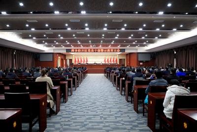 萍乡经开区召开全区党员干部警示教育大会