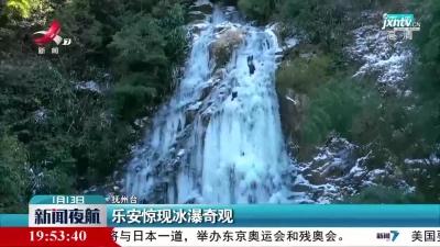 抚州:乐安惊现冰瀑奇观
