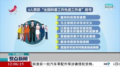 江西3单位、6人获评全国科普工作先进集体和先进工作者