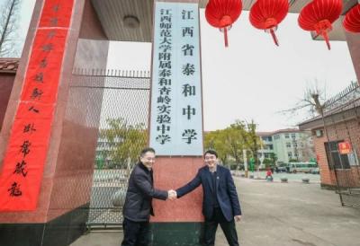 江西师范大学附属泰和杏岭实验中学正式挂牌