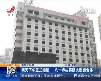 南昌红谷滩:1月17日下午正式爆破 八一桥头将建大型综合体