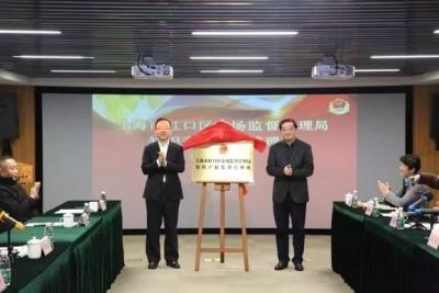 上海虹口区知识产权监督管理所在国科上海基地揭牌成立