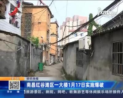 南昌红谷滩区一大楼1月17日实施爆破