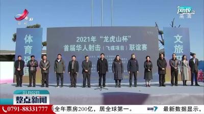 鹰潭:首届华人射击联谊赛在龙虎山举行