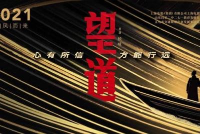 """电影《望道》开机!纪念陈望道先生诞辰130周年,讲述""""真理很甜"""""""
