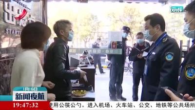 【做好冬季疫情防控】九江:多家未落实疫情防控措施的门店停业整顿