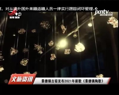 景德镇古窑发布2021年新歌《景德镇陶歌》