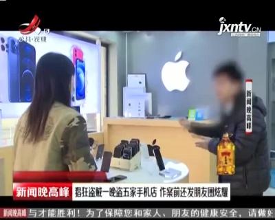 广东:猖狂盗贼一晚盗五家手机店 作案前还发朋友圈炫耀