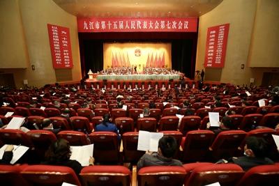 九江市第十五届人民代表大会第七次会议隆重开幕