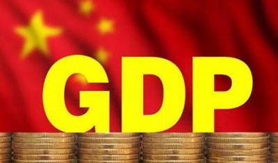 GDP破百万亿元彰显经济发展活力