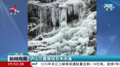 庐山三叠泉现百米冰瀑