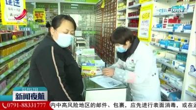 【做好冬季疫情防控】上饶:药店防疫物品充足 购买相关药品必须登记