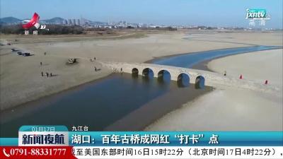 """湖口:百年古桥成网红""""打卡""""点"""