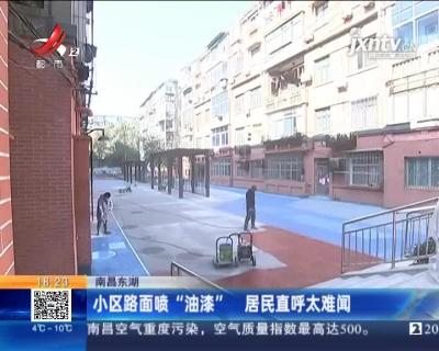 """南昌东湖:小区路面喷""""油漆"""" 居民直呼太难闻"""