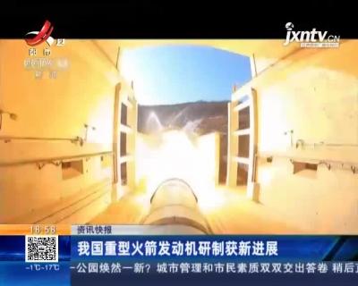 我国重型火箭发动机研制获新进展