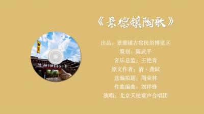 """传统文化的新""""打开方式""""   《景德镇陶歌》来了"""
