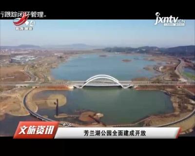 九江:芳兰湖公园全面建成开放