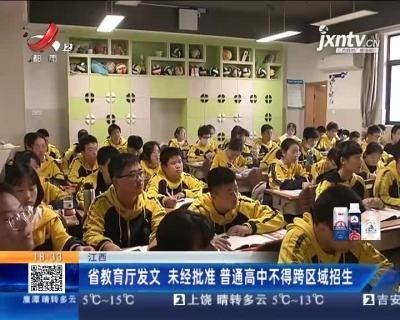 江西:省教育厅发文 未经批准 普通高中不得跨区域招生