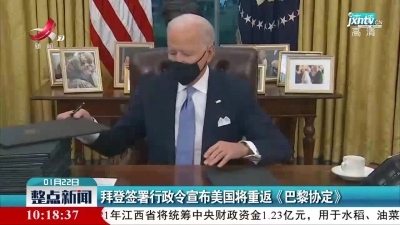 拜登签署行政令宣布美国将重返《巴黎协定》