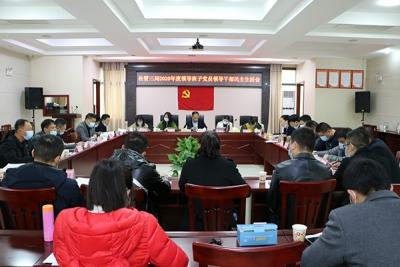 萍乡社会工作管理三局组织召开2020年度科级领导班子党员领导干部民主生活会
