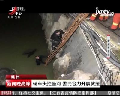 赣州:轿车失控坠河 警民合力开展救援
