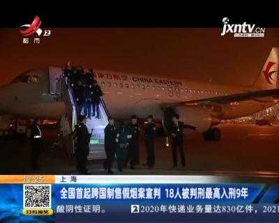 上海:全国首起跨国制售假烟案宣判 18人被判刑最高入刑9年