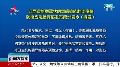 江西:第23号令要求 所有来赣人员抵赣前24小时报告