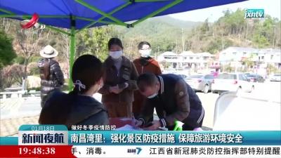 【做好冬季疫情防控】南昌湾里:强化景区防疫措施 保障旅游环境安全