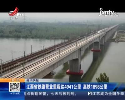 江西省铁路营业里程达4941公里 高铁1898公里