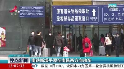南昌:南铁新增平潭至南昌西方向动车